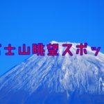 富士山眺望と海を同時に楽しむスポットin沼津