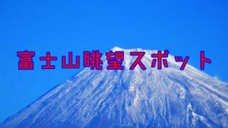 富士山眺望スポット