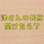 島津冬樹の長財布の中の構造は?あけたところの写真を探してみた