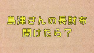 島津冬樹さんの長財布
