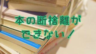 本の断捨離できない