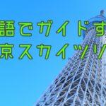「東京スカイツリーの高さは634m」って英語でどう表現する?