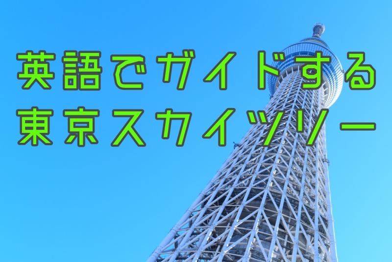 東京スカイツリーをガイドする