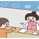 中国銀行2018-2019年末年始の窓口・ATM営業日や時間は?