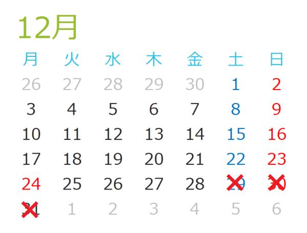 2018年12月中国銀行の窓口営業日
