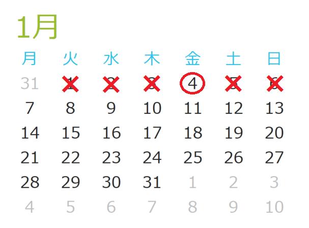 2019年年始の中国銀行窓口