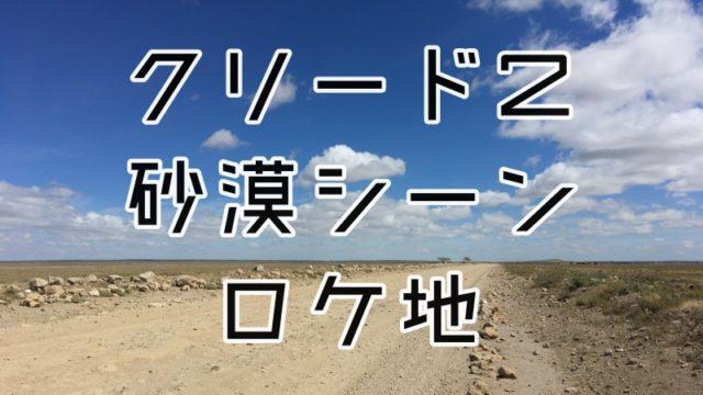 クリード2砂漠シーン