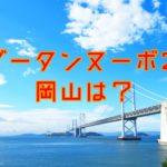 グータンヌーボ 2 は岡山放送(OHK)で見れるの?放送地域まとめも!