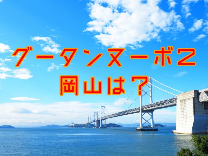 グータンヌーボ2岡山放送