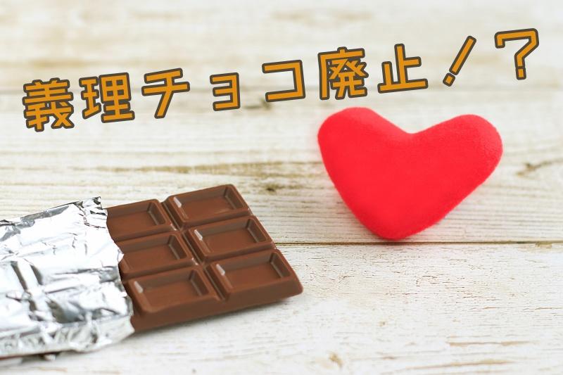 バレンタイン2019義理チョコ廃止