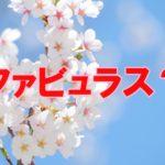 ファビュラスの意味は?ダパンプの新曲「桜」はビートルズを意識?