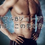 【クリード2】マイケルBジョーダンの筋肉を造ったトレーナーは誰?