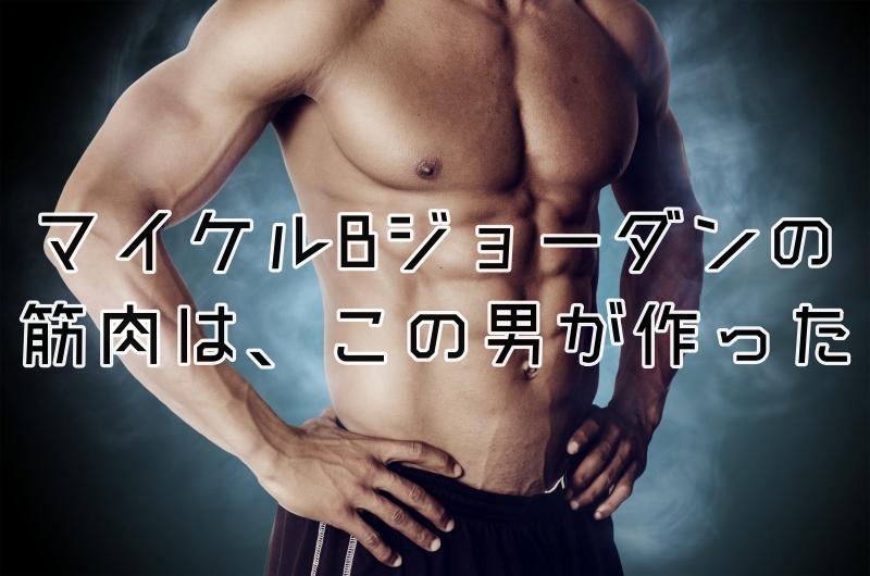 マイケルBジョーダンの筋肉