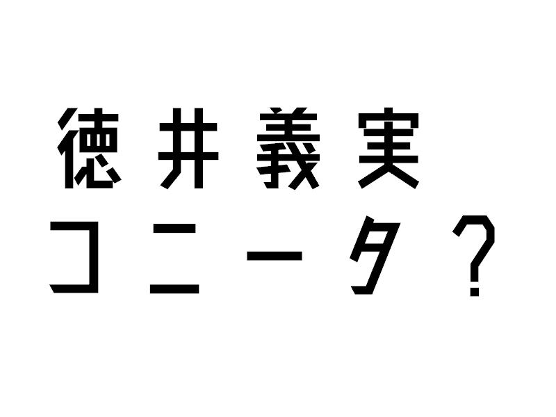 徳井義実のコニータ