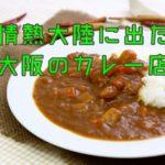 情熱大陸でカレー店紹介!東大阪にあるお店の名前と住所は?
