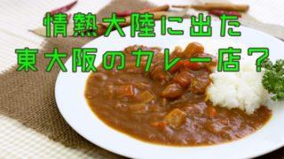 情熱大陸で紹介された東大阪のカレー店
