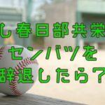 春日部共栄高野球部が選考辞退したら・・・出場できる補欠校は?