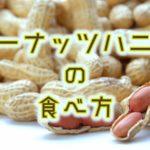 ピーナッツハニーの食べ方は?千葉では給食に出る?ピーナッツ味噌と違うの?