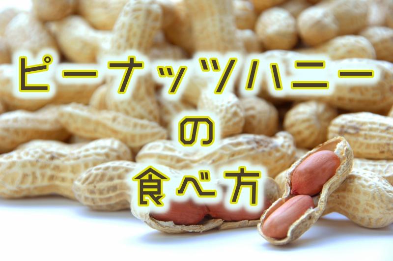 ピーナッツハニーの食べ方
