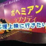 【ボヘミアンラプソディー】応援上映を大阪で!2/11布施ラインシネマへ