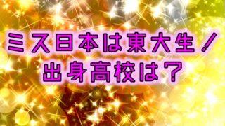 ミス日本は東大生-出身高校