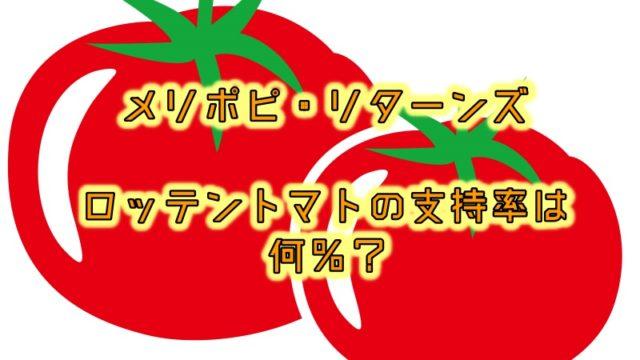 メリポピ・リターンズのロッテントマトの支持率は