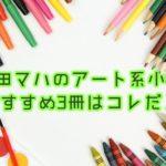 原田マハの美術・アート系小説!まずはこの3冊から始めよう!
