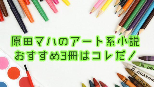 原田マハのアート系小説
