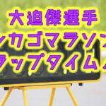 大迫傑(おおさこすぐる)選手のシカゴマラソンラップタイムを調査!