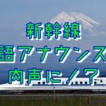 【JR東海】新幹線の車掌が英語の肉声アナウンス!発音が下手という声も・・・