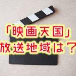 【映画天国】の放送地域は?上田監督の長編作品は関西でも見れる?