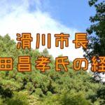 滑川市長・上田昌孝(うえだまさたか)氏の経歴は?信条が笑える!