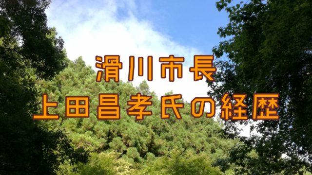 滑川市長・上田昌孝氏の経歴