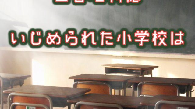 西谷地利穂(にしやちりほ)いじめられた小学校は