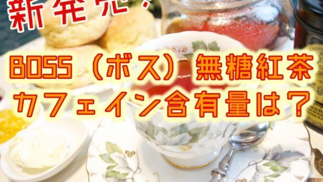 BOSS(ボス)無糖紅茶のカフェイン含有量